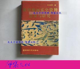 【布袋文化】敦煌壁畫樂史資料總錄與研究 敦煌文藝出版社1996年精裝再版
