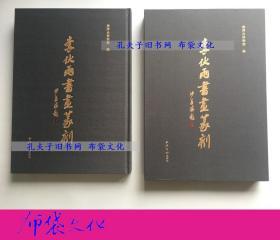 【布袋文化】李伏雨书画篆刻 西泠印社出版社2019年初版精装
