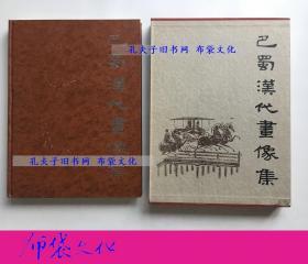 【布袋文化】巴蜀漢代畫像集  文物出版社1998年初版精裝帶函套