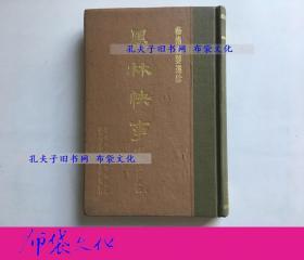 【布袋文化】墨林快事 僅有上冊 藝術賞鑒選珍 1970年初版精裝