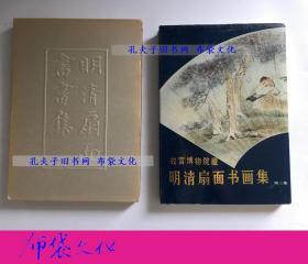 【布袋文化】故宮博物院藏明清扇面書畫集 三 人民美術出版社1989年精裝初版帶函套