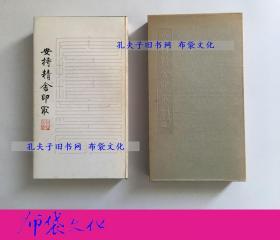 【布袋文化】陈巨来 安持精舍印冣 上海人民美术出版社1982年初版精装带函套