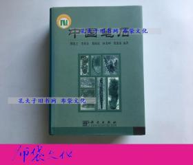 【布袋文化】中國筆石  科學出版社2002年初版精裝