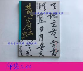【布袋文化】中國名家法書 黃賓虹草書千字文 文物出版社1997年初版