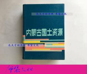 【布袋文化】内蒙古国土资源