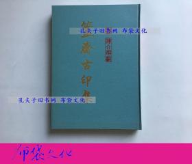 【布袋文化】簠齋古印集 中國書店1990年初版精裝
