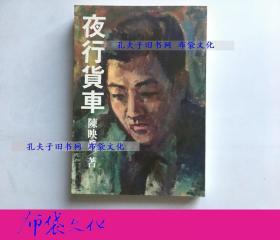 【布袋文化】陳映真 夜行貨車 遠景出版社1982年再版