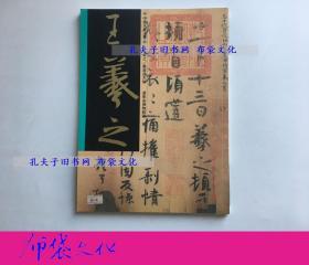【布袋文化】中國名家法書 王羲之 萬歲通天帖 文物出版社 1997年初版