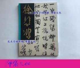 【布袋文化】中國名家法書 徐悲鴻法書集 文物出版社1997年初版
