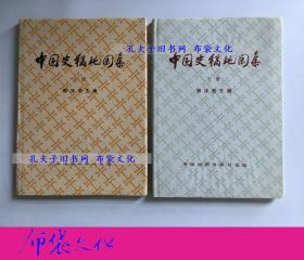 【布袋文化】中國史稿地圖集 上下 地圖出版社