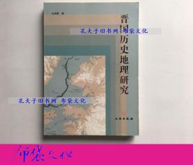 【布袋文化】晉國歷史地理研究 文物出版社2007年初版