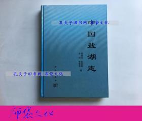 【布袋文化】中國鹽湖志 科學出版社2002年初版精裝僅印600冊