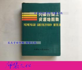 【布袋文化】内蒙古国土资源地图集 内蒙古人民出版社1988年初版