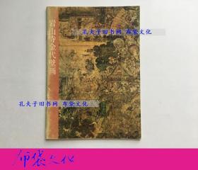 【布袋文化】巖山寺金代壁畫 文物出版社1983年初版