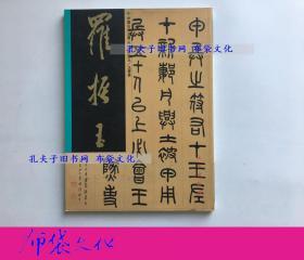 【布袋文化】中國名家法書 羅振玉法書集 文物出版社1997年初版