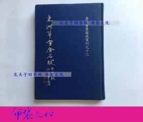 【布袋文化】 何紹基 東洲草堂金石跋 學海出版社1981年初版精裝