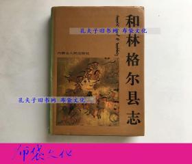 【布袋文化】和林格尔县志 内蒙古人民出版社1993年初版
