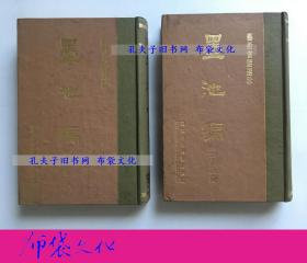 【布袋文化】墨池編 上下 藝術賞鑒選珍 1970年初版精裝