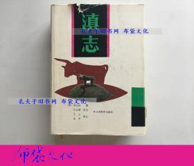 【布袋文化】滇志 云南教育出版社1991年初版