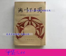 【布袋文化】淅川下王崗 文物出版社1989年初版平裝