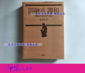 【布袋文化】姜友邦 圓融與調和 韓國古代雕刻史