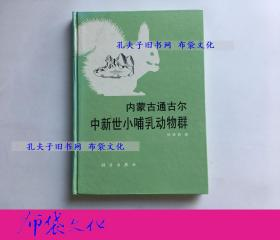 【布袋文化】內蒙古通古爾中新世小哺乳動物群 科學出版社1996年初版精裝