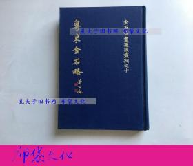 【布袋文化】翁方綱 粵東金石略 學海出版社1977年初版精裝
