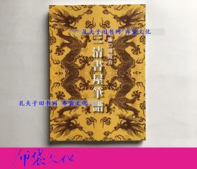 【布袋文化】三清書屋筆譜 毛筆の博覽會 日本アートライフ社2011年初版