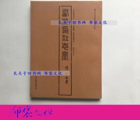 【布袋文化】西泠印社志稿 浙江古籍出版社2003年初版