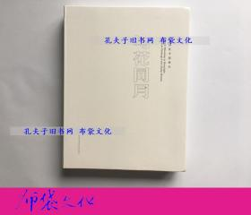【布袋文化】与花同月 张伟民中国画记 中国美术学院出版社2016年初版