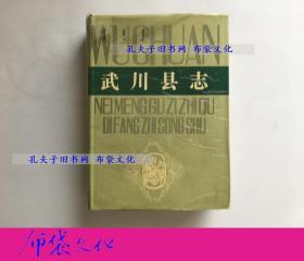【布袋文化】武川县志  1998~2009 内蒙古人民出版社1989年初版