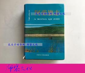 【布袋文化】阿荣旗志  内蒙古人民出版社 1992年初版