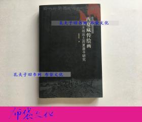 【布袋文化】 西夏藏传绘画 黑水城出土西夏唐卡研究 河北教育出版社2002年初版