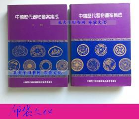 【布袋文化】中國歷代器物圖案集成 上下 年初版精裝