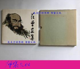 【布袋文化】范曾畫集 湖南美術出版社1985年精裝初版帶函套