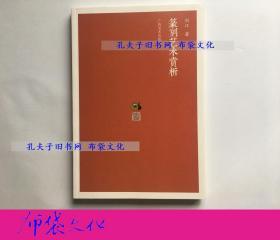 【布袋文化】刘江签赠本  篆刻艺术赏析 广西美术出版社2016年初版