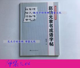 【布袋文化】趙伯光隸書成語字帖 新時代出版社2002年初版