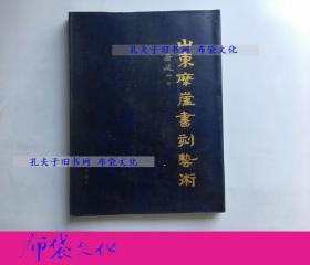 【布袋文化】山東摩崖書刻藝術 新華出版社1997年初版精裝