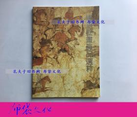 【布袋文化】唐墓壁畫真品選粹 陜西人民美術出版社1991年初版