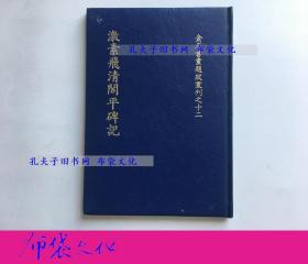【布袋文化】激素飛清閣評碑記 學海出版社1982年初版精裝