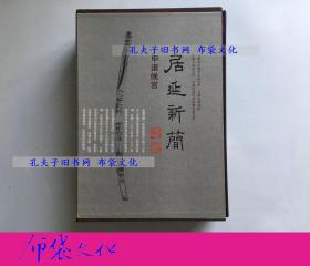 【布袋文化】居延新簡 甲渠侯官  一函兩冊 中華書局1994年初版精裝帶函套