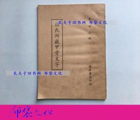 【布袋文化】商承祚 福氏所藏甲骨文字 香港書店1973年影印初版