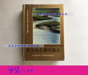 【布袋文化】科尔沁右翼中旗志 内蒙古人民出版社1992年初版