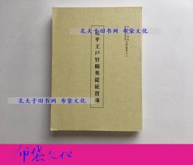 【布袋文化】延平王戶官楊英從征實錄