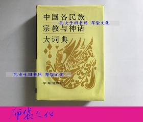 【布袋文化】中國各民族宗教與神話大詞典 學苑出版社1990年初版 有重大瑕疵