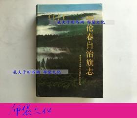 【布袋文化】鄂伦春自治旗志 内蒙古人民出版社1991年初版