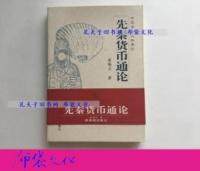 【布袋文化】黃錫全 先秦貨幣通論 紫禁城出版社2001年初版