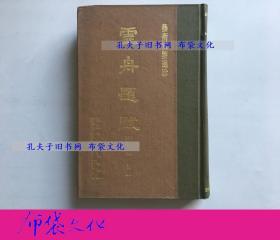 【布袋文化】虛舟題跋 藝術賞鑒選珍 1970年初版精裝