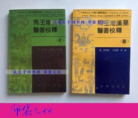 【布袋文化】馬王堆漢墓醫書校釋 壹貳 成都出版社1992年初版