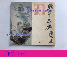 【布袋文化】1970年5月10-31日美國加州Laky畫廊 張大千畫展 張大千毛筆簽贈本